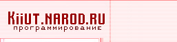 Программирование. Кузнецкий институт информационных и управленческих технологий.